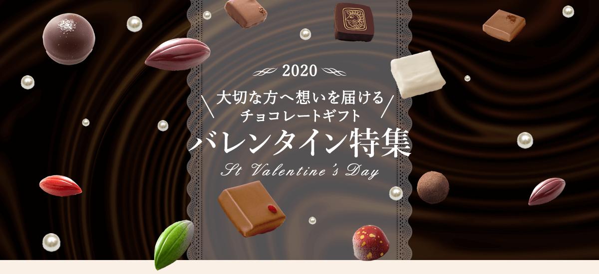 お菓子の菊家バレンタイン特集2020