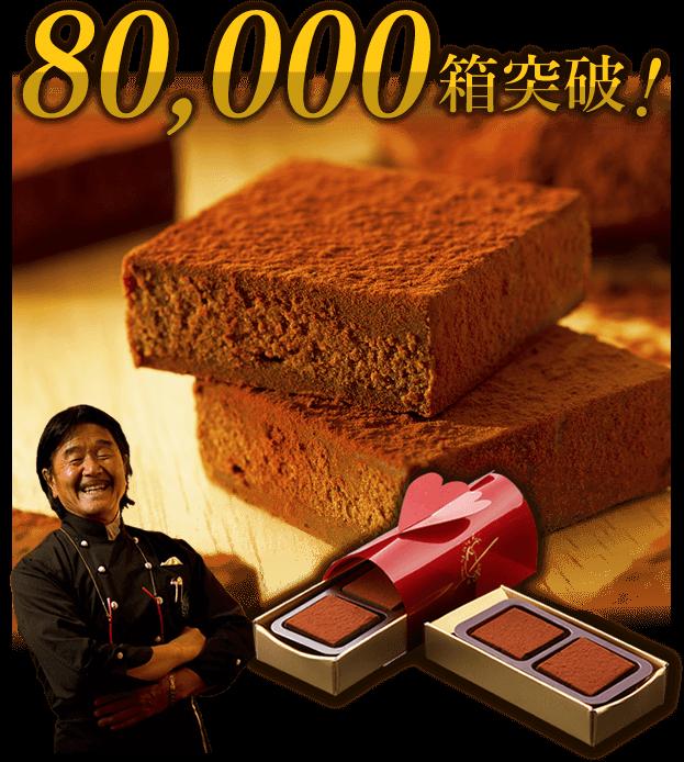 坂井宏行の鉄人生チョコ《スイート》2個入 345円(税込み)