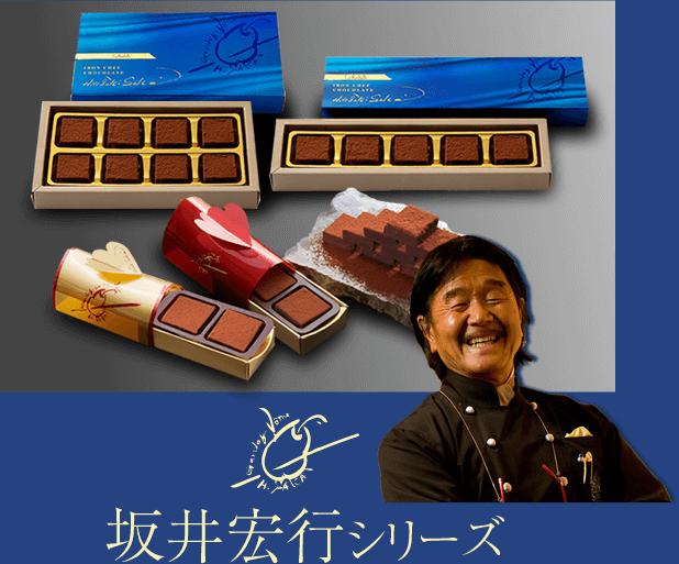 坂井宏行シリーズ