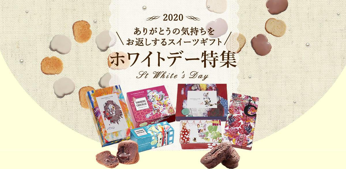 お菓子の菊家ホワイトデー特集2020