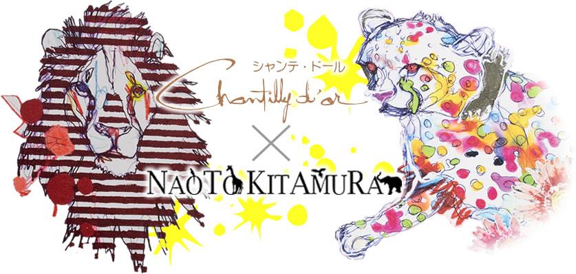 シャンテ・ドール x NAOTO KITAMURA