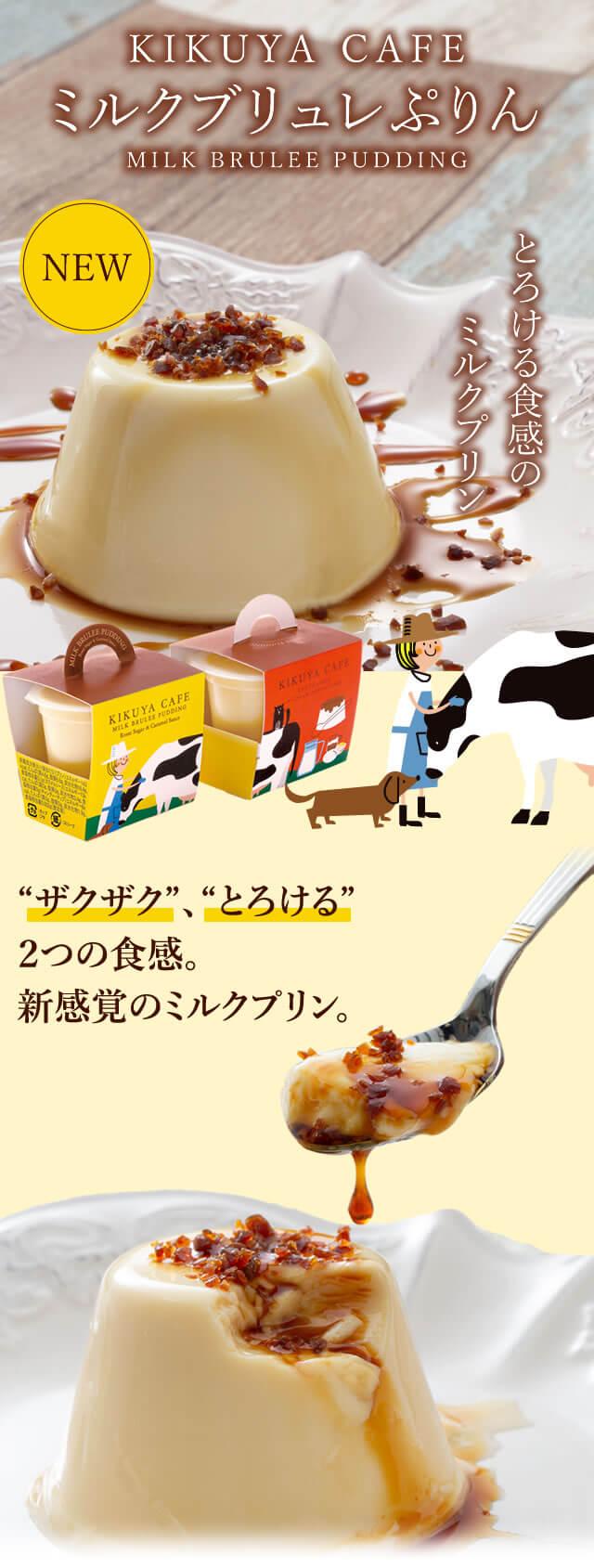 KIKUYA CAFE ミルクブリュレぷりん MILK BRULEE PUDDING とろける食感のミルクプリン