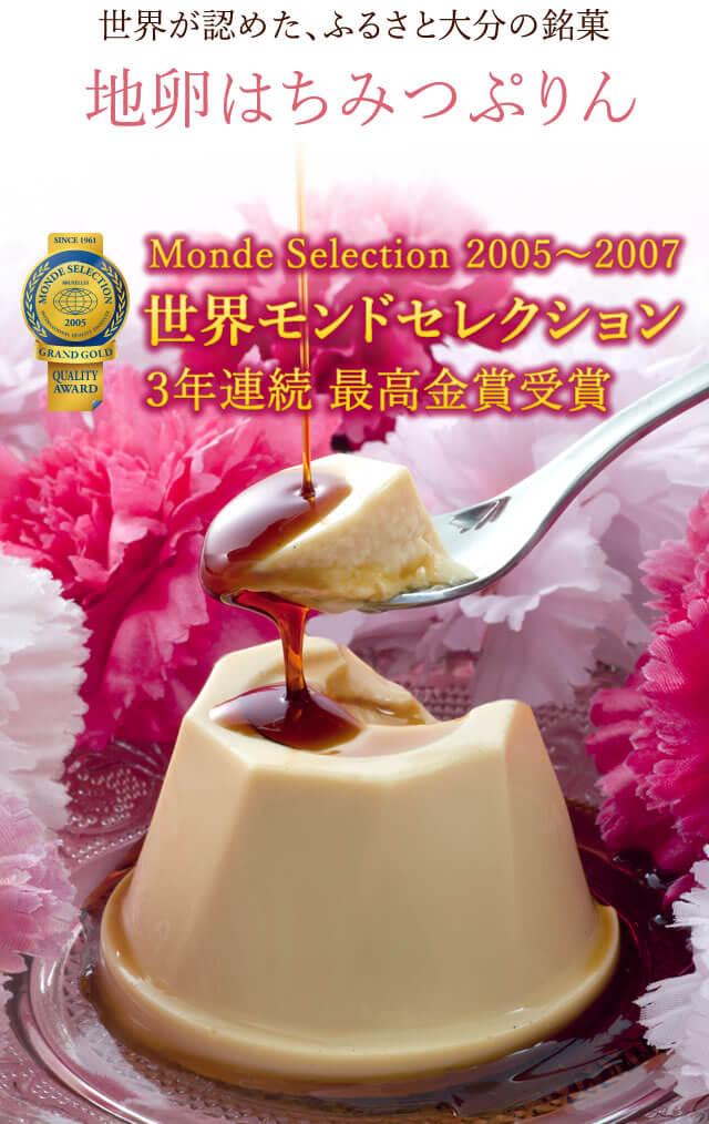 はちみつプリン 世界モンドセレクション 3年連続 最高金賞受賞
