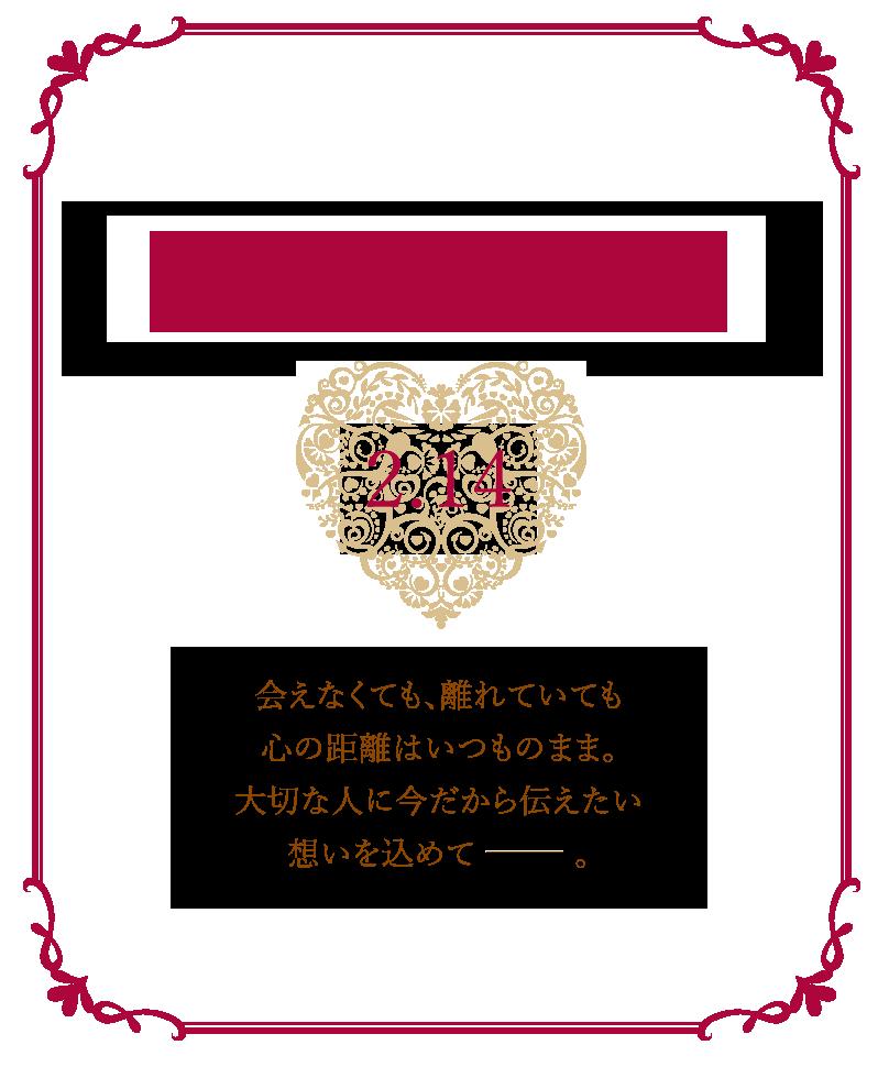 Valentain's Day