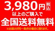 5200円以上お買い上げで送料無料