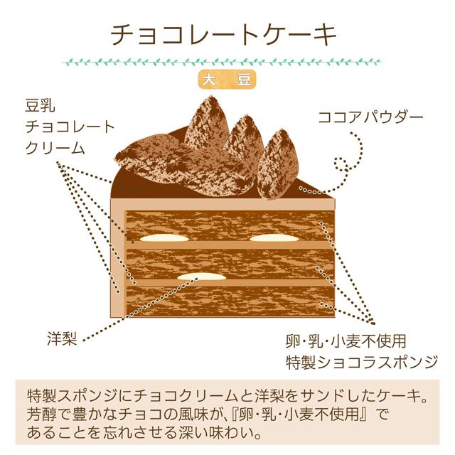 卵乳小麦不使用 クリスマスケーキ チョコレートケーキ