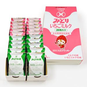 ミルククッキー 《ミルク&いちごミルク》 20枚入 【常温便】 【▲冷凍同梱不可▲】