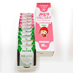 ミルククッキー 《ミルク&いちごミルク》 10枚入