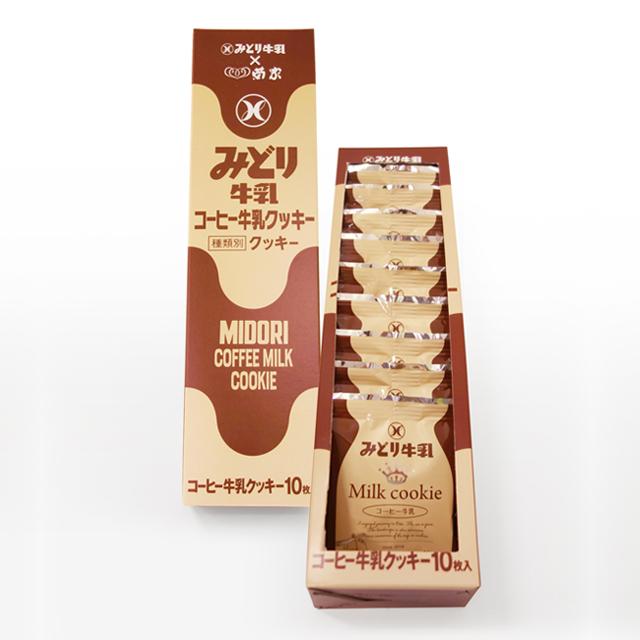 ミルククッキー 《コーヒー牛乳》 10枚入 【常温便】 【▲冷凍同梱不可▲】
