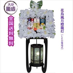 初盆 ・ お供え 籠盛 《花鳥風月燈籠》 KT-100