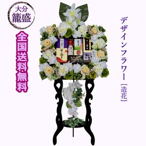 初盆 ・ お供え 籠盛 《デザインフラワー[造花]》 KH-100