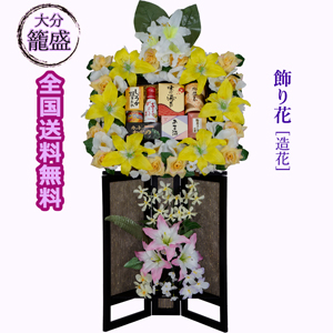 初盆 ・ お供え 籠盛 《飾り花[造花]》 KA-100
