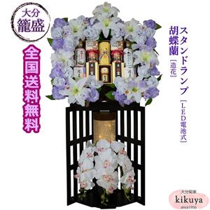初盆 ・ お供え 籠盛 《胡蝶蘭[造花]・スタンドランプ》 KL-200