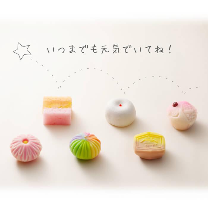 上生菓子詰め合わせ