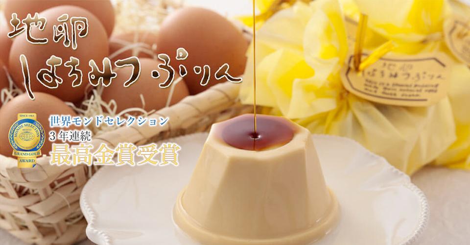 地卵はちみつぷりん 蜂蜜 プリン