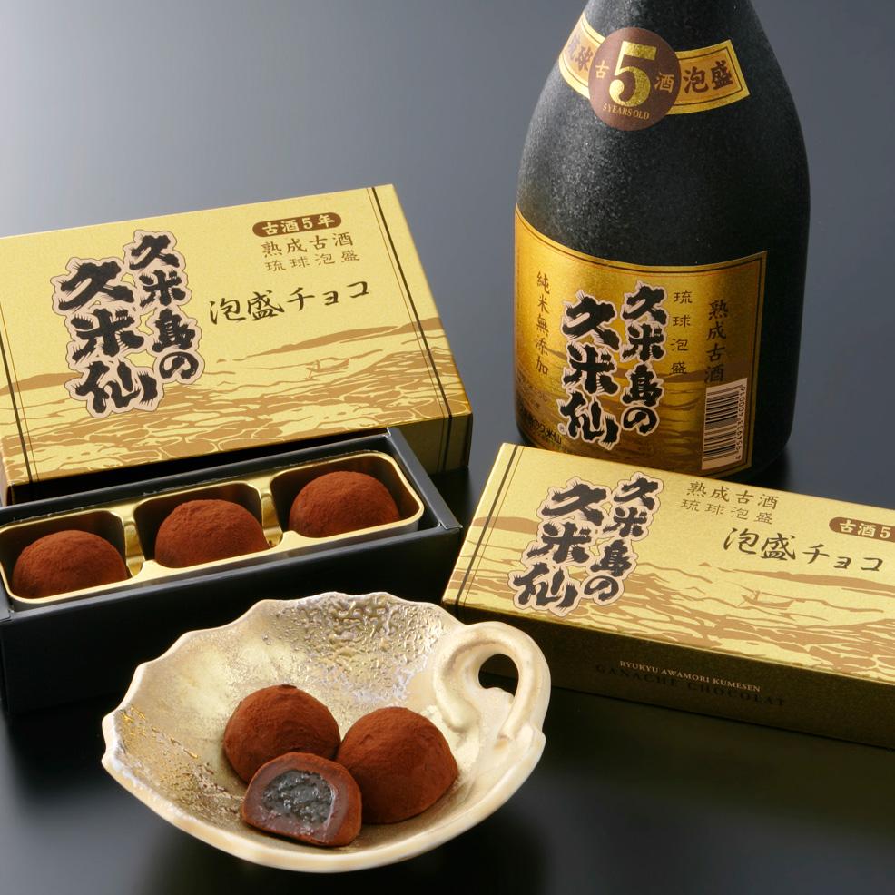 【おくれてゴメンね!】焼酎チョコ  《久米島の久米仙》 3個入