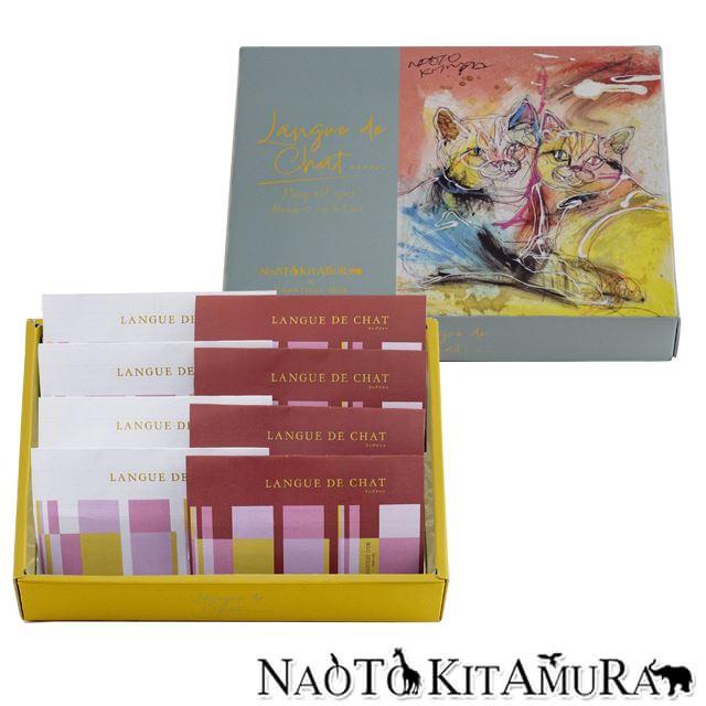 2021 バレンタイン  NAOTO KITAMURA ラングドシャ 8枚入 【先着購入特典付】